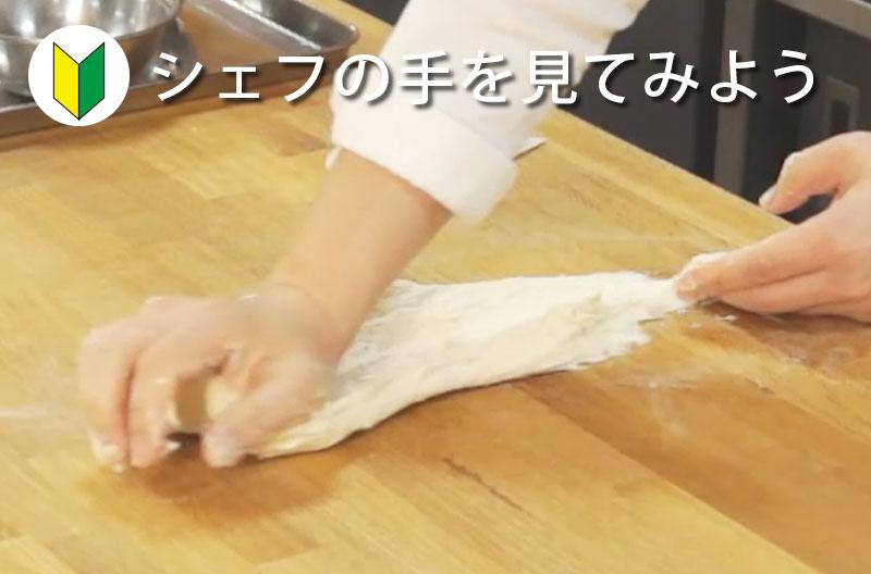 パン作り基礎動画 こね方・たたき方
