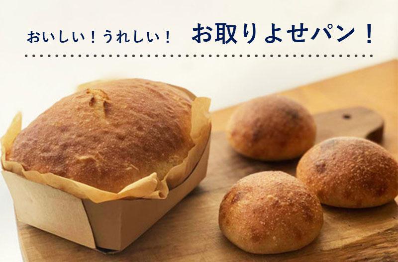 お取り寄せできるパン屋さん